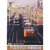 鉄道アーカイブシリーズ 武蔵野線の車両たち