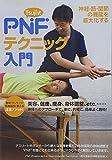 DVD>PNFテクニック入門 (<DVD>)