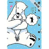 恋するシロクマ 1【期間限定 無料お試し版】 (MFコミックス ジーンシリーズ)