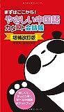 【増補改訂版】やさしい中国語カタコト会話帳 (カタコト会話帳シリーズ)