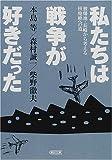 私たちは戦争が好きだった―被爆地・長崎から考える核廃絶への道 (朝日文庫)