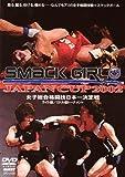 SMACK GIRL JAPAN CUP 2002 [DVD]
