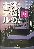 アジアン・リゾート あなたを幸せにする「究極のホテル」―読むだけで贅沢な気分になれる (王様文庫)