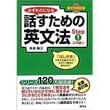 必ずものになる 話すための英文法 Step1[入門編I] (CD1枚付)