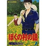 ぼくの村の話 (7) (モーニングKC (357))