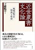 近世蔵書文化論―地域〈知〉の形成と社会