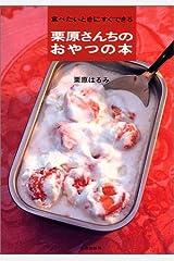 栗原さんちのおやつの本―食べたいときにすぐできる 単行本