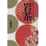 岩茶―究極のウーロン茶「大紅袍」の世界