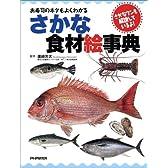 さかな食材絵事典―お寿司のネタもよくわかる さかなクンも解説しているよ!
