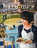 栗原はるみ haru_mi (ハルミ) 2014年 04月号 [雑誌] 画像