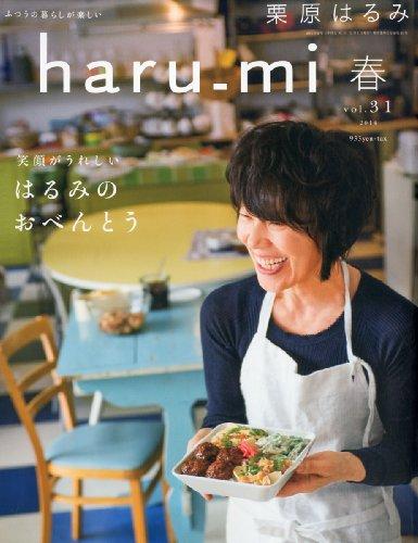 栗原はるみ haru_mi (ハルミ) 2014年 04月号 [雑誌]の詳細を見る