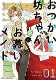 おつかい坊ちゃんとお慕いメイド1【電子限定特典付き】 (シルフコミックス)