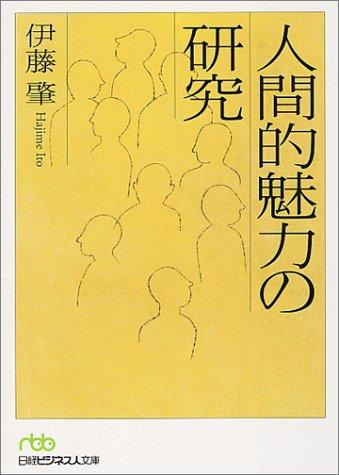 人間的魅力の研究 (日経ビジネス人文庫)