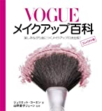 VOGUEメイクアップ百科(コンパクト版) (GAIA BOOKS)