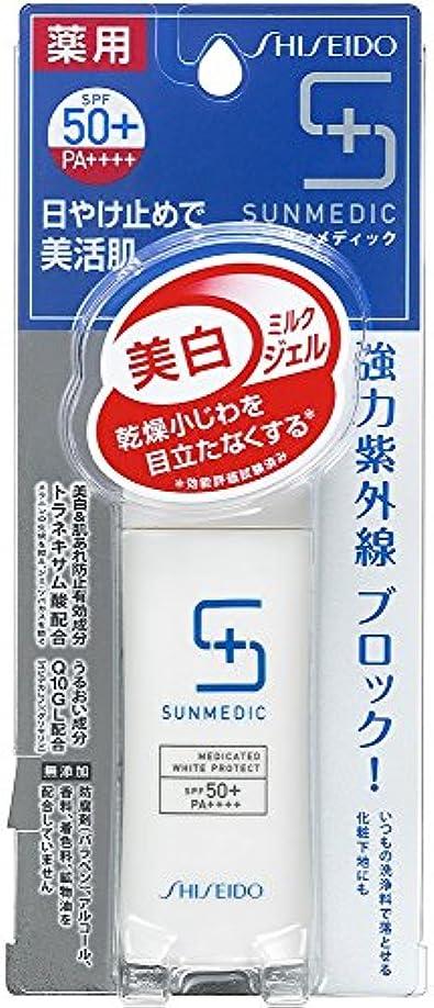 サンメディックUV薬用ホワイトプロテクトWn