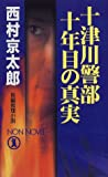 十津川警部 十年目の真実 (ノン・ノベル)