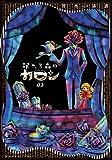 眠れる森のカロン(3) (ヤングマガジンコミックス)