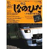 特急しなの&ひだ+JR東海の優等列車 (イカロスMOOK―名列車列伝シリーズ)