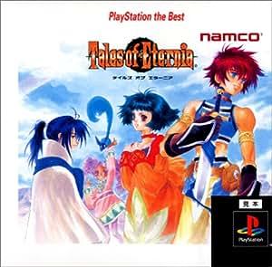 テイルズ オブ エターニア PlayStation the Best