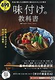 味付けの教科書 (TJMOOK 知恵袋BOOKS)