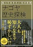 ナゴヤ歴史探検 (ぴあMOOK中部)