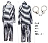 【LANTIS☆ランティス】手錠付き!囚人コスプレ4点セット! 帽子 囚人服 ズボン 手錠ですぐに囚人になれる!牢屋 罪人 服役 プリズナー マン 仮装パーティー 衣装