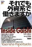 それでも外資系で働きますか―Inside Gaishi (Yosensha Paperbacks)