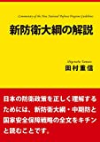 新防衛大綱の解説 平成30年12月18日国家安全保障会議決定・閣議決定