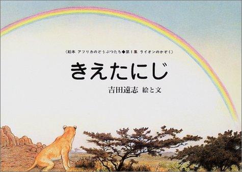 きえたにじ (絵本アフリカのどうぶつたち第1集・ライオンのかぞく)の詳細を見る