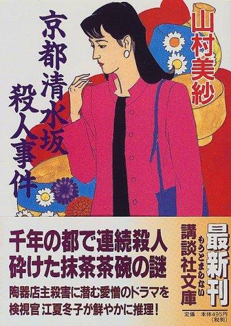 京都清水坂殺人事件 (講談社文庫)