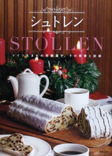 シュトレン―ドイツ生まれの発酵菓子、その背景と技術