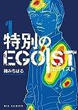 特別のEGOIST(1) (ビッグコミックス)