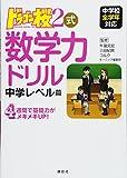 ドラゴン桜2式 数学力ドリル 中学レベル篇 (KS一般書)