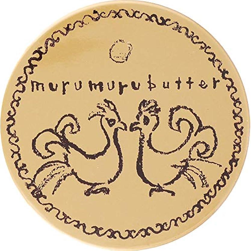 質量仕事ながら【X3個セット】 モルトベーネ ロレッタ ムルムルバター 30g