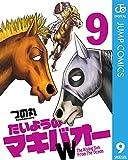 たいようのマキバオーW 9 (ジャンプコミックスDIGITAL)