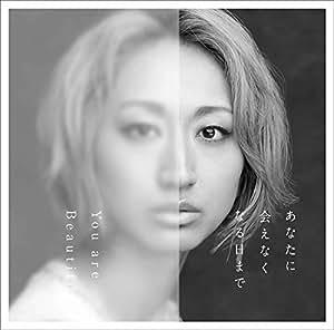 あなたに会えなくなる日まで/You are Beautiful(初回限定盤)(DVD付)