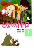 となりのトトロ / 宮崎 駿 のシリーズ情報を見る