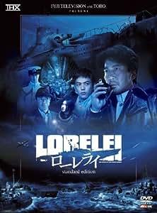 ローレライ [DVD]
