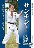 【DVD】サンチン 上巻 (宇城空手 型シリーズ) (宇城空手型シリーズ) 画像