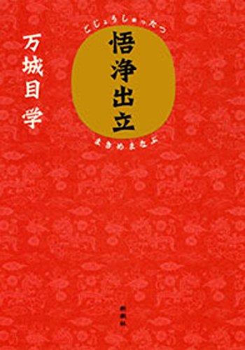 Amazon.co.jp: 悟浄出立 電子書...