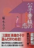 公子曹植の恋 (講談社文庫)