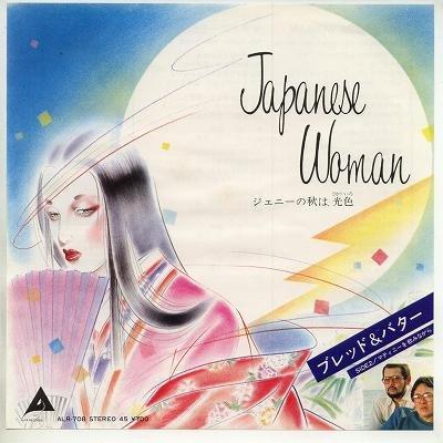 ジャパニーズ・ウーマン [EPレコード 7inch]