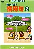 知ってる?慣用句2 (DVDビデオ) (知ってる?シリーズ)