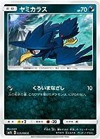 ポケットモンスターカードゲーム黒の市場Crow ( Mr。Ultra )コレクション番号025/ 066。