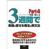 3週間で英語が話せる魔法の英文法4 CD付