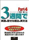 3週間で英語が話せる魔法の英文法〈Part4〉