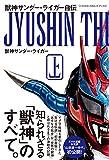 新日本プロレスブックス 獣神サンダー・ライガー自伝(上) 画像