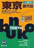 文庫判 東京都市図 (文庫判)
