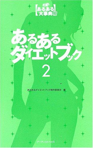 あるあるダイエットブック〈2〉 (発掘!あるある大事典2)
