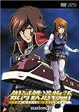 銀河鉄道物語 Station.7[DVD]